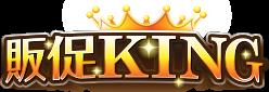 販促KING(販促キング)