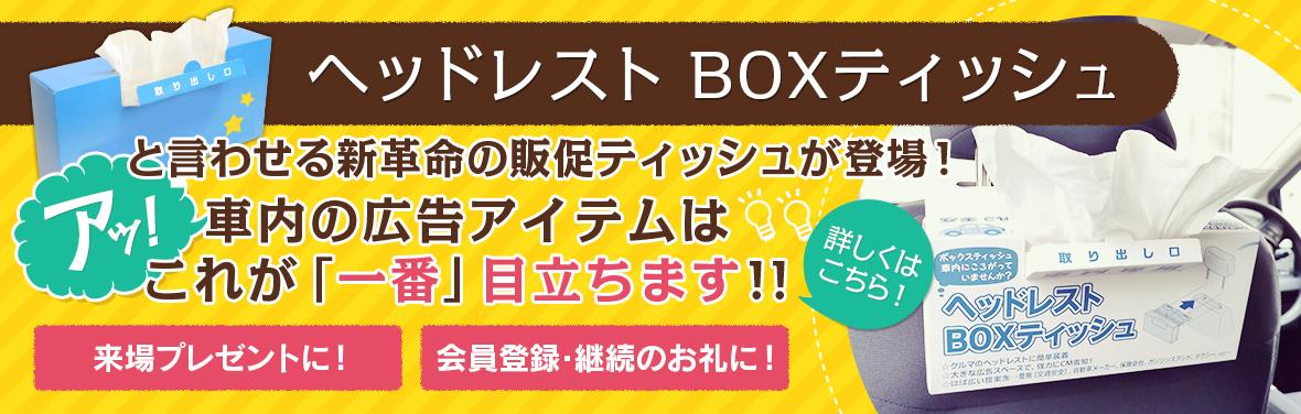 ヘッドレストBOXティッシュ | アッ!と言わせる新革命の販促BOXティッシュが登場!車内の広告アイテムはこれが「一番」目立ちます!