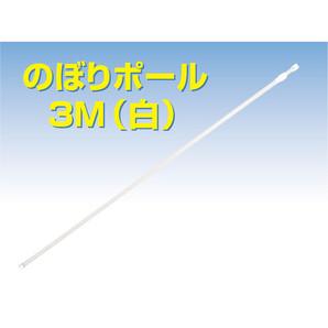 のぼりポール3M白