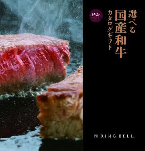 選べる国産和牛カタログギフト 延壽(えんじゅ)