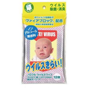 ノンアルコールウイルス除菌ウエット ノロフルウイルスワイプ12枚入