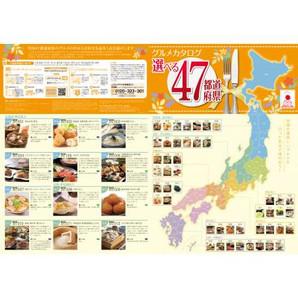 味覚選科 選べる47都道府県Cコース
