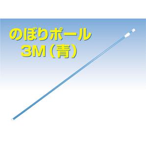 のぼりポール3M青