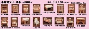 家具シリーズ