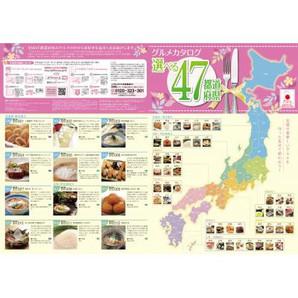味覚選科 選べる47都道府県Aコース