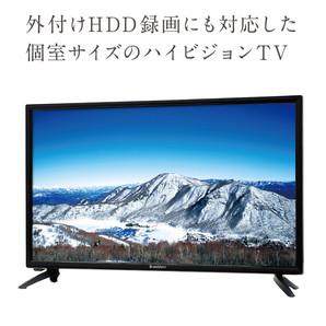 32V型ハイビジョンLEDテレビ(外付けHDD録画対応)