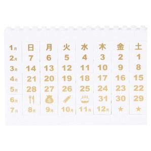 モノトーンブロックカレンダー