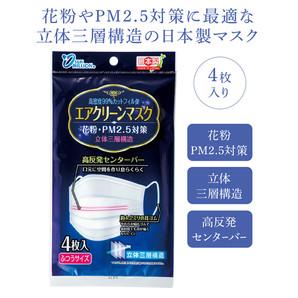 日本製 エアクリーンマスク4枚入