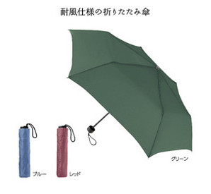 逆さになっても壊れにくい折りたたみ傘